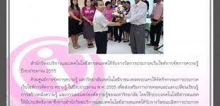 ARIT NEWS_October_2012 (2)