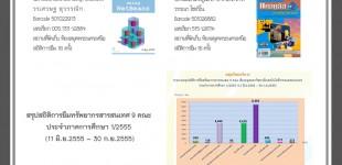 ARIT NEWS_October_2012 (4)