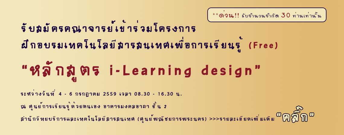 i-Learning design